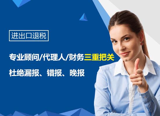 深圳注册公司,办理进出口权,注册进出口公司,进出口退税